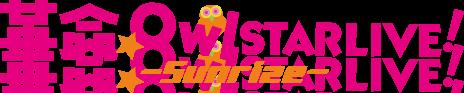 革命Owl Star Live!!
